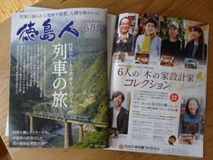 徳島人8月号広告