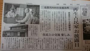 島津さん紹介徳島新聞