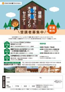 2015木の家づくりセミナーリーフ